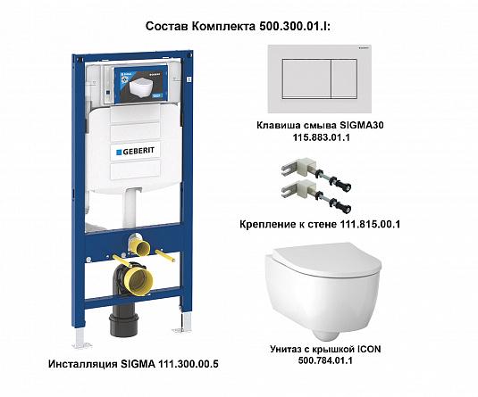 Комплект №1 инсталляция Geberit Duofix с подвесным унитазом iCon 500.300.01.I с сиденьем микролифт и клавишей